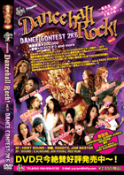 �����Ł@DANCEHALL ROCK! vol.25